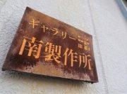 【蒲田】町工場からアートへ「ギャラリー南製作所」地元の女性作家展