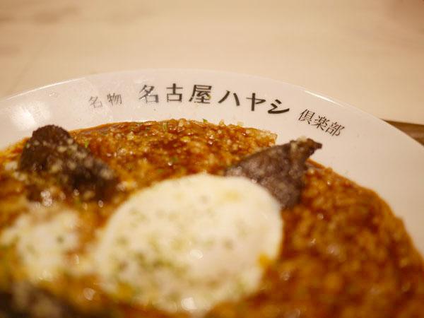 05‗名古屋ハヤシ皿s