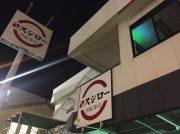 【開店】4月18日(木)リニューアルオープン! 「スシロー 赤川店」