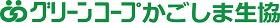 企業PR_グリーンコープかごしま生協_logo