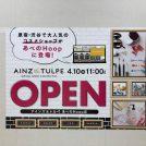【開店】4月10日(水)オープン! 「アインズ&トルペ あべのHoop店」