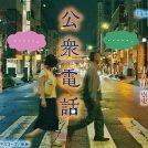 立川ロケ映画を「酒歩たから」で観る