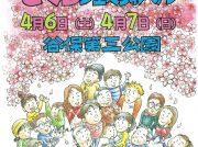 第42回くにたちさくらフェスティバル 4/6(土)・7(日)開催