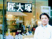 【開店】渋谷・青山通りに4/27(土)「匠大塚 青山」グランドオープン