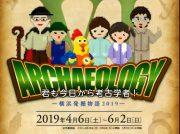 君も今日から考古学者!横浜歴史博物館でVR体験や発掘疑似体験
