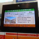 【編集部レポート】大宮の観光情報はもちろん、緊急情報も大宮駅チカでキャッチ!