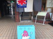 札幌で通年かき氷が楽しめるお店!かき氷のきじやさん。