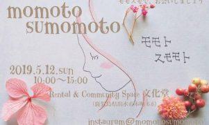 【出水市】出水のクリエイターが集まる!ときめく一品に出会える「モモトスモモト」5月12日開催