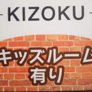 キッズスペースがありメニューが豊富な「KIZOKU」でランチ@砥部町