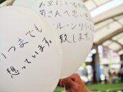5/11開催『つながる想いinかごしま』がん患者さんとご家族、そしてみんなのチャリティーイベント!@かんまちあ