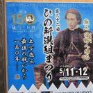 令和元年「ひの新選組まつり」(5月11・12日)は、例年と違う!
