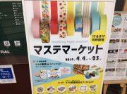 【中央区】大丸藤井セントラルのマステマーケット行ってきました!
