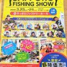 【イベント】釣り好きイベント!札幌フィッシングショーに行ってきました