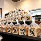 道の駅どまんなかたぬま内に3種の高級食パンが並ぶ「うまい食パン」オープン!