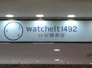 【開店】4/6 老舗時計ベルトメーカー石國商店のウォッチェルト@国分寺