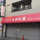【閉店】手づくりおでん種「おがわ屋」4月10日閉店~松陰神社通商店街