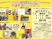 4/28(日)・29(月・祝)立川髙島屋S.C.で「はじマルシェ」。クラフトや焼き菓子、音楽LIVEも
