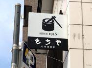 【宇都宮】老舗のお餅が100円から!「もちや」