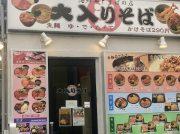 【開店】経堂すずらん商店街に4/3「大入りそば」がオープンしました!