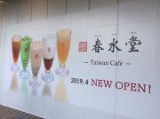 【開店】4/20(土)東京ドームシティ・ラクーアに台湾カフェ「春水堂」オープン!