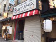 【開店】西池袋に「がブリチキン西池袋店」4月25日(木)オープン!