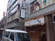 【開店】西池袋に中華 つけそば 「健優」4月22日オープン予定!