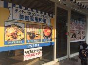 【開店】池袋・要町「ソウルバル」5月3日開店!昼はチーズダッカルビカレーも!