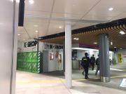 【開店】下北沢駅構内に「K-Shop下北沢店」4月24日(水)オープン!