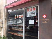 【閉店】江戸川橋「サンドイッチカフェ・リール」4月12日閉店。今後はお隣で販売