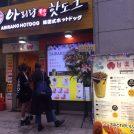 【開店】台湾発のタピオカ専門店「台楽茶」が池袋に4/27(土)オープン!