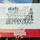 【閉店】46年の歴史に終止符。代官山「トムスサンドウィッチ」が4/21、閉店しました