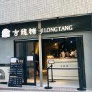 【開店】日本初!台湾タピオカ店「吉龍糖(ジロンタン)」恵比寿東口に4/27オープン!