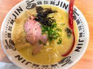 4/1オープン【西武柳沢】信玄どりを使ったスープが絶品!「鶏拉麺JIN(じん)」