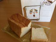午後にゆったり味わいたい【午後の食パン これ半端ないって!】@青葉台