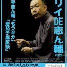 トリイ DE 志ん輔Vol.26/トリイホール