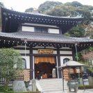 【鎌倉】季節ごとの花を楽しみながら回る「鎌倉 江の島 七福神めぐり」