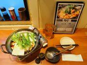 気軽に野毛呑み!おひとり様でも入りやすいプリプリもつ鍋・串焼き「にわ」