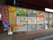 【開店】3/27クラブネイス体操教室@立川ケヤキモール校