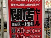 【閉店】4/15 キャンドゥ京王ストアめじろ台店@八王子