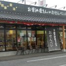 【宇都宮】お米とお醤油の香り!お土産にも。お醤油屋さんのおせんべい本舗