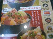 【本郷三丁目】その名も赤門マウンテン丼!具沢山の山盛りちらし寿司でお腹一杯!