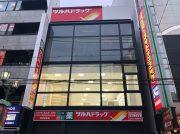 【開店】4月下旬オープン予定! 「ツルハドラッグ なんさん通り店」