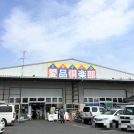 【閉店】リサイクル「愛品倶楽部 流山店」が令和元年GW!5月6日でクローズ