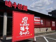 新規オープン・「味千拉麺 重信店」で創業50年のラーメンを味わう