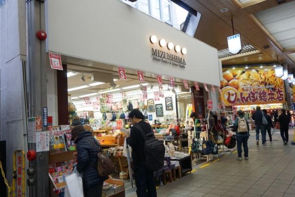 水嶋書房 茨木店