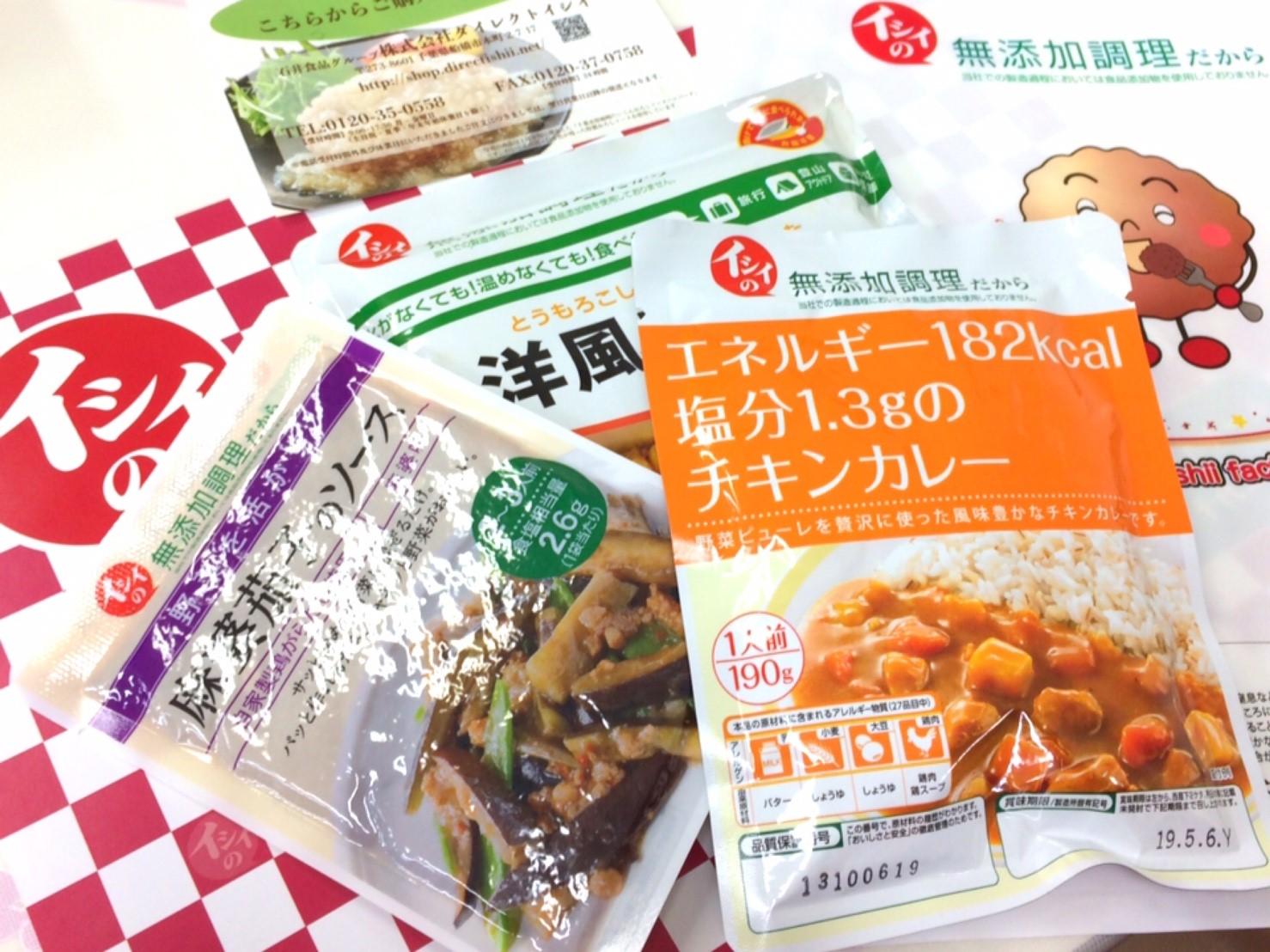 石井食品 トリミング_190225_0049