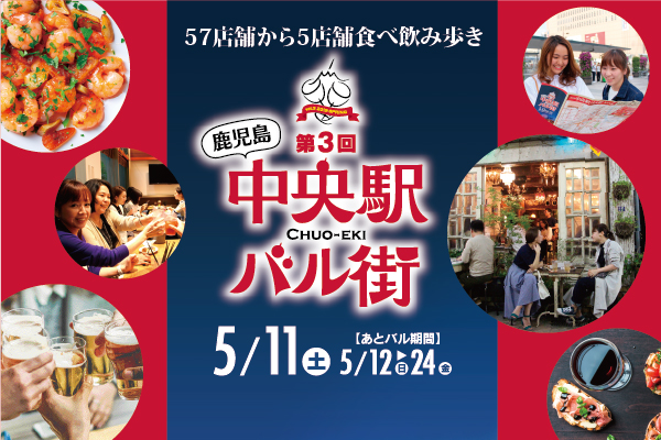 【5月11日】57店舗が参加!中央駅周辺を食べ飲み歩く『鹿児島中央駅バル街』前売り券販売中