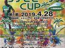 観戦入場無料!4/28(日)ビーチサッカー大会「タチヒビーチCUP」開催