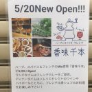 【開店】5月20日(月)オープン! 「香味千本」