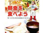 未病改善ヒーローが活躍する 食育冊子「朝食を食べよう」